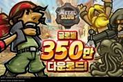 이꼬르, 방치형 RPG '메탈슬러그 인피니티' 글로벌 350만 다운로드 돌파
