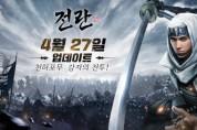 역사 기반 하이퀄리티 SLG '전란: 천하쟁패', 신규 무장 우에스기 겐신 업데이트 및 이벤트 실시